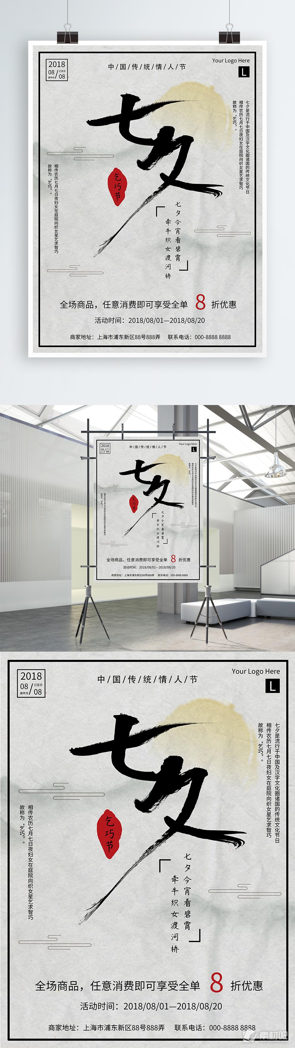 简约古风中国传统七夕节商业海报