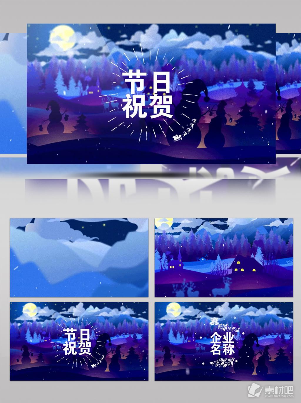 夜幕村镇背景节日祝贺主题宣传会声会影模板
