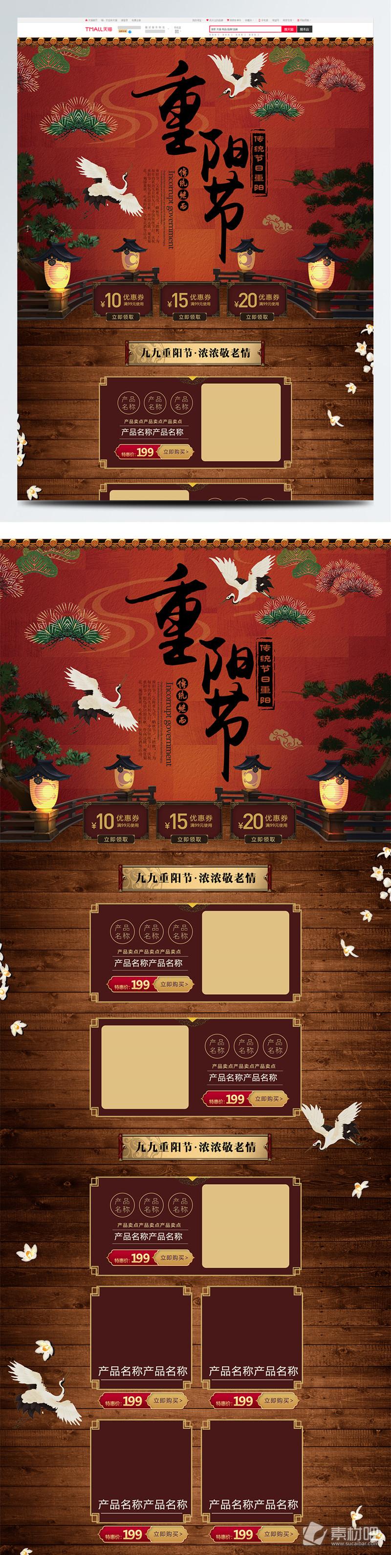 复古中国风重阳节首页模板