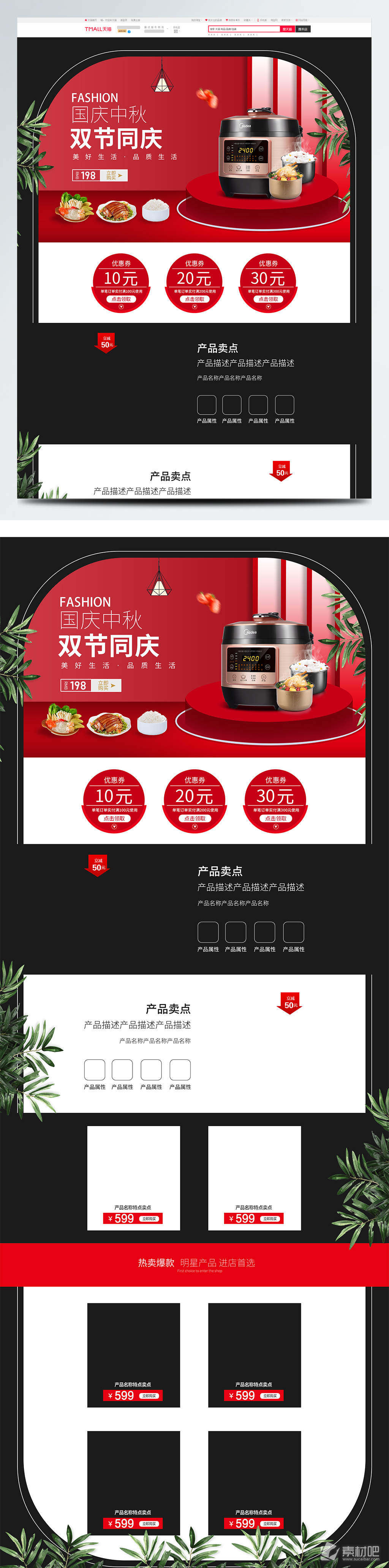 电商淘宝国庆中秋双节同庆首页模板