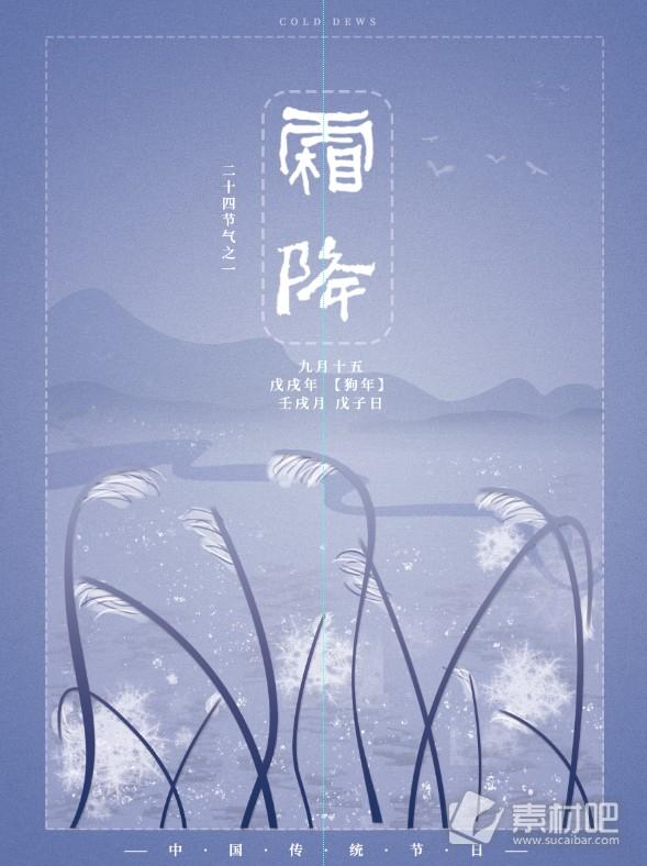 霜降手绘插画蓝色系小清新简约风节日海报