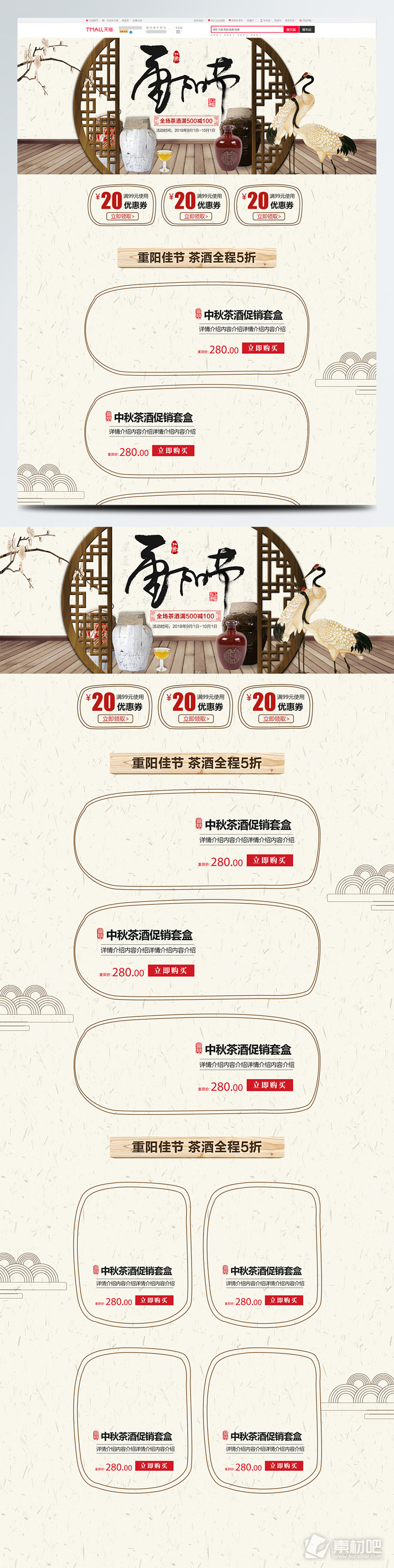 复古色传统中国风重阳节茶酒首页模板
