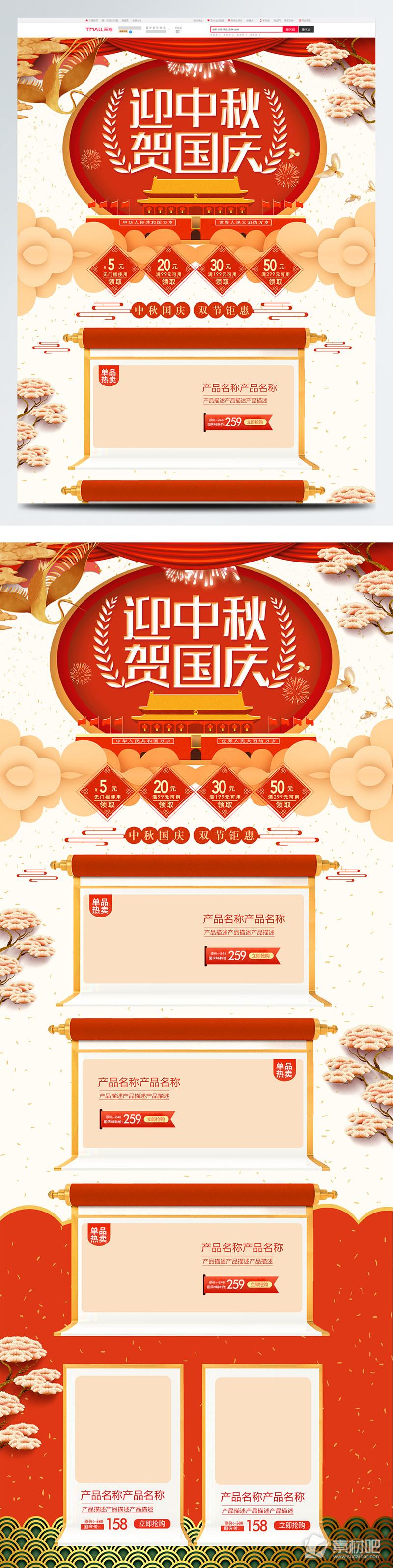 红色喜庆中国风中秋国庆美妆促销淘宝首页