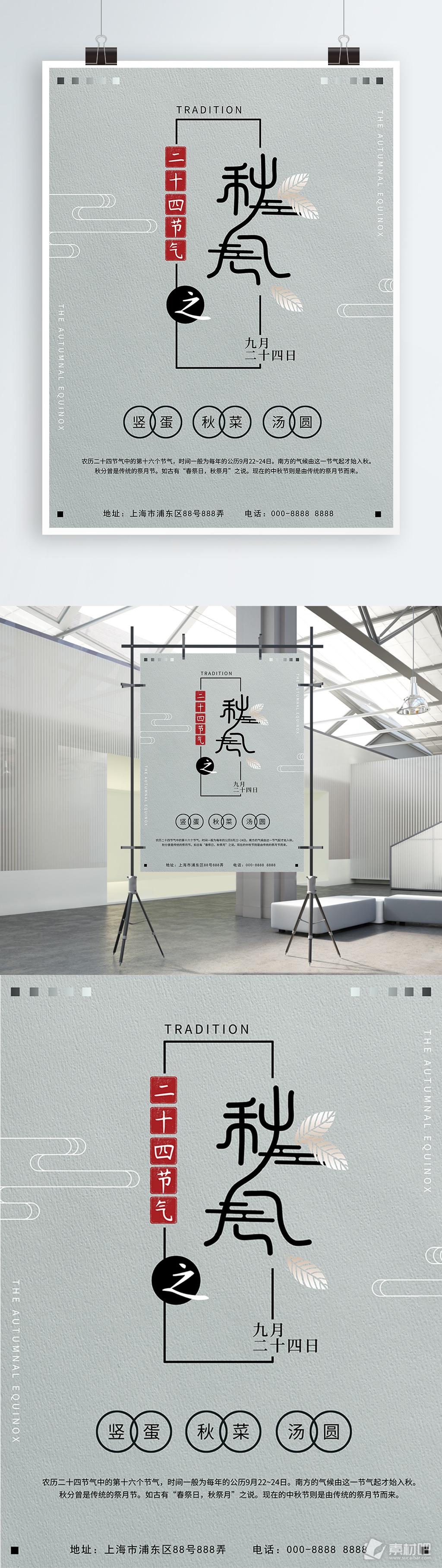 中国传统二十四节气之秋分海报