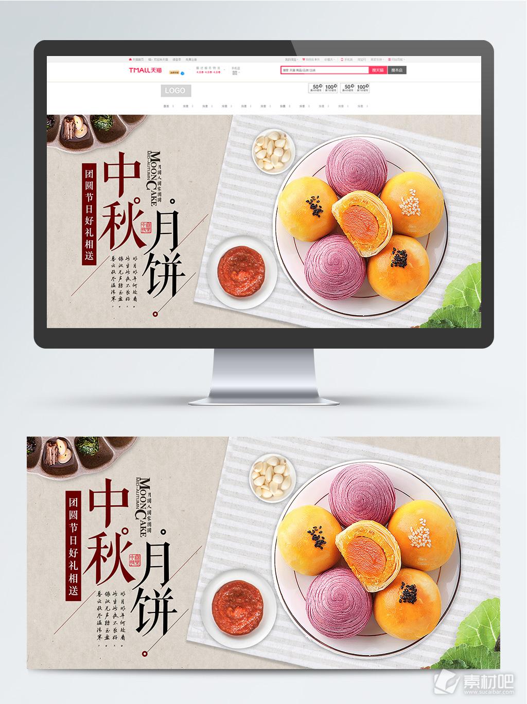 淘宝天猫中秋礼品食月饼banner