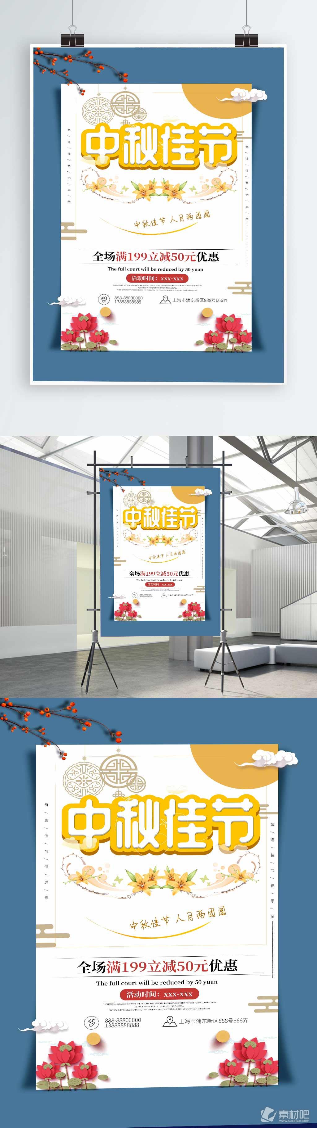 中秋佳节促销海报下载