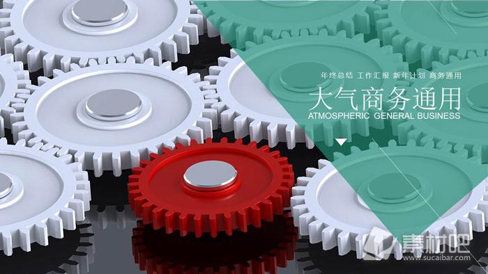 10个立体齿轮背景PPT模板