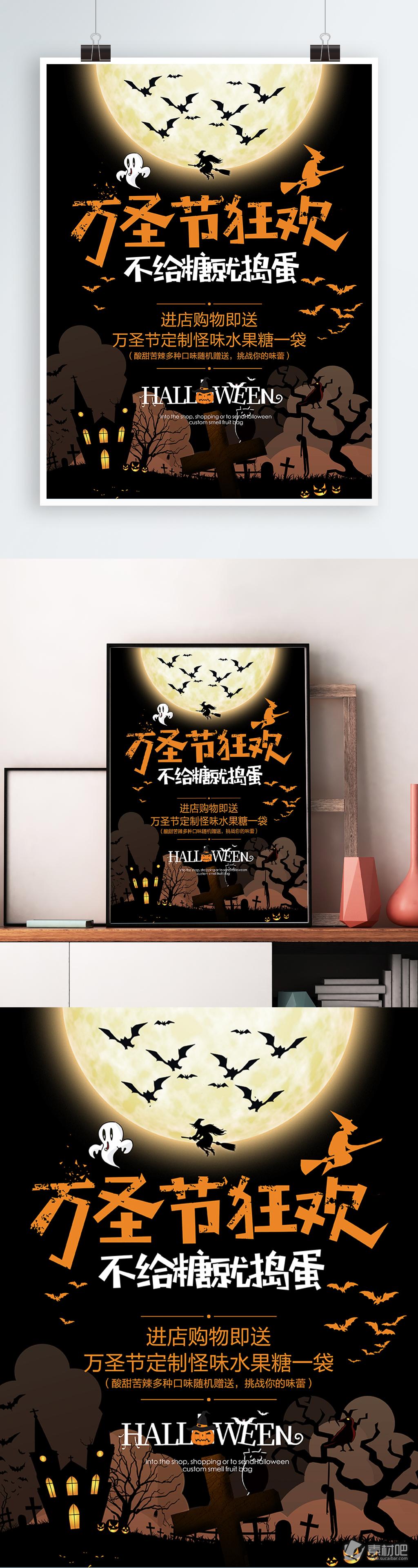 2018年黑色黄色万圣节狂欢海报