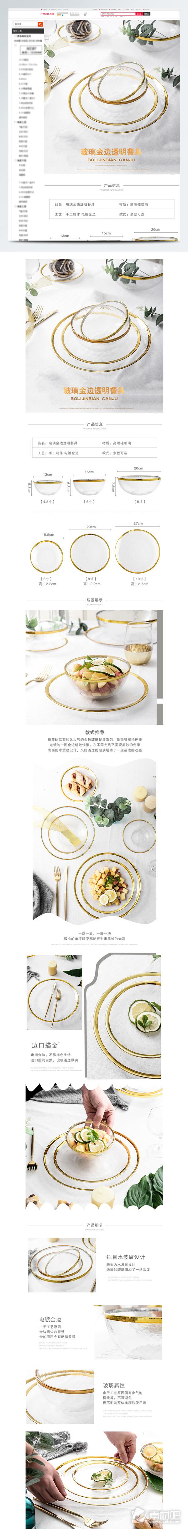 日用餐具简约新颖详情页模版