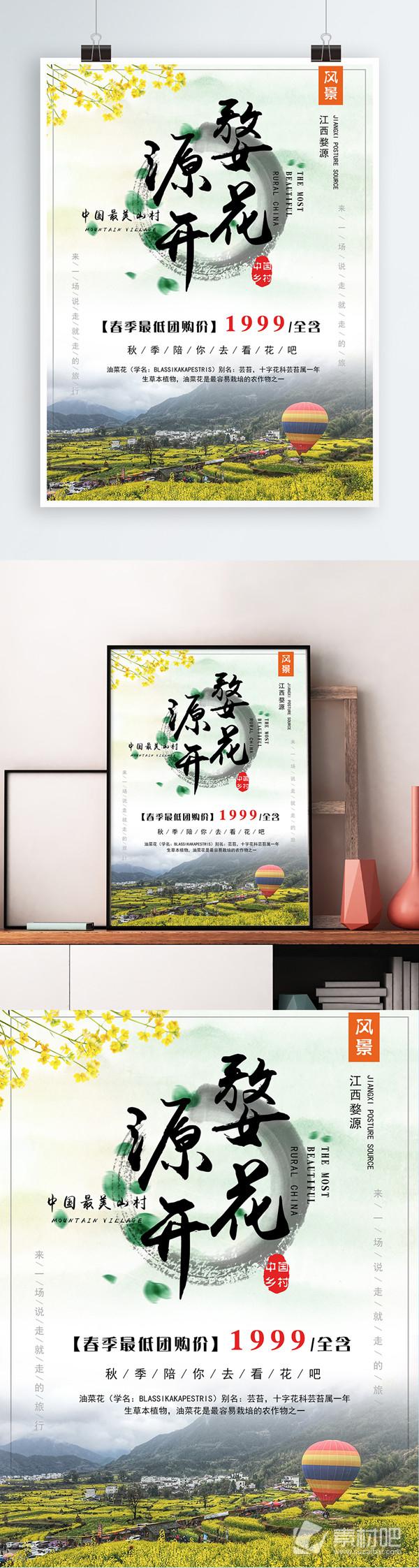 国内旅游婺源花海海报