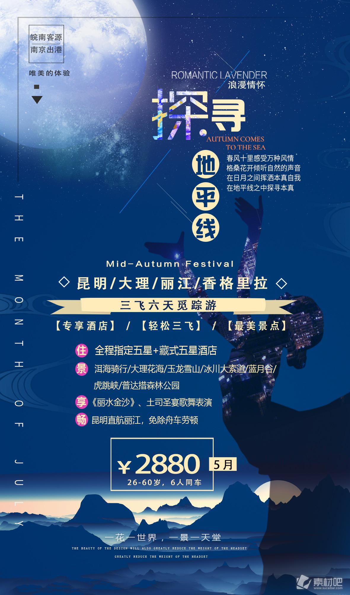 探寻地平线创意云南旅游海报