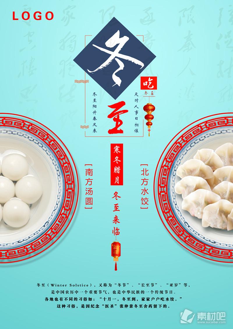 中国传统节日二十四节气冬至海报饺子汤圆