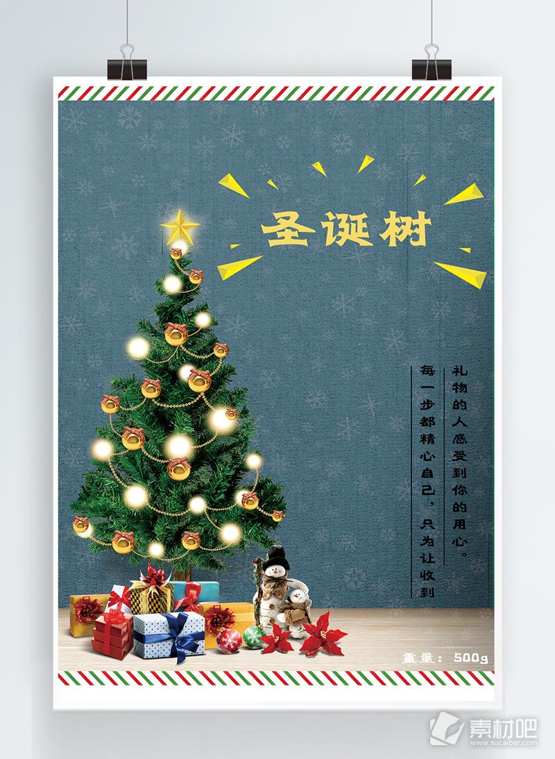 圣诞树礼品节日海报