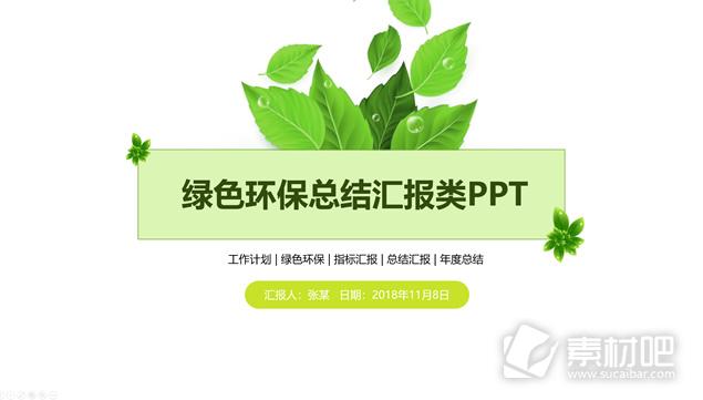 环境保护倡议环保主题宣讲总结ppt模板
