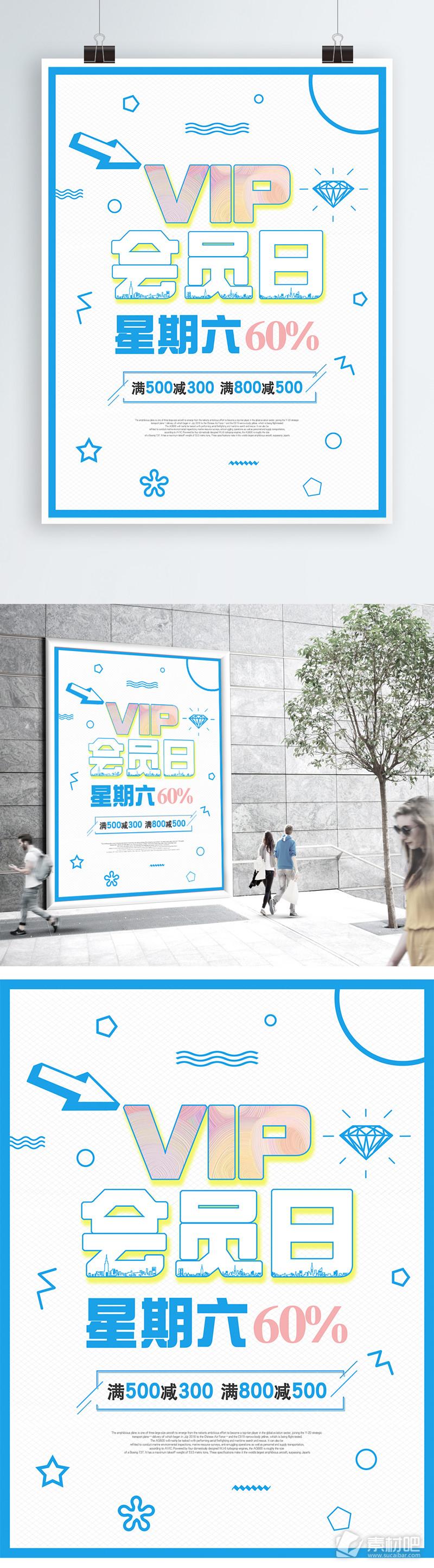 小清新会员日商业促销海报几何色块海报