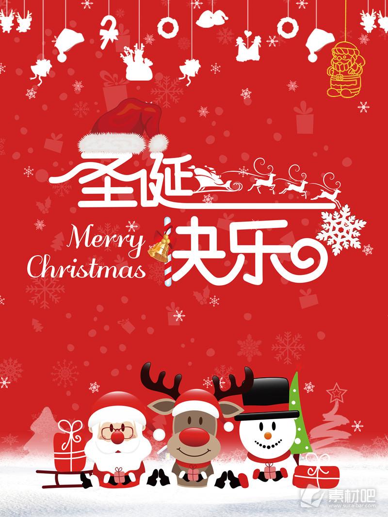 圣诞海报圣诞节快乐