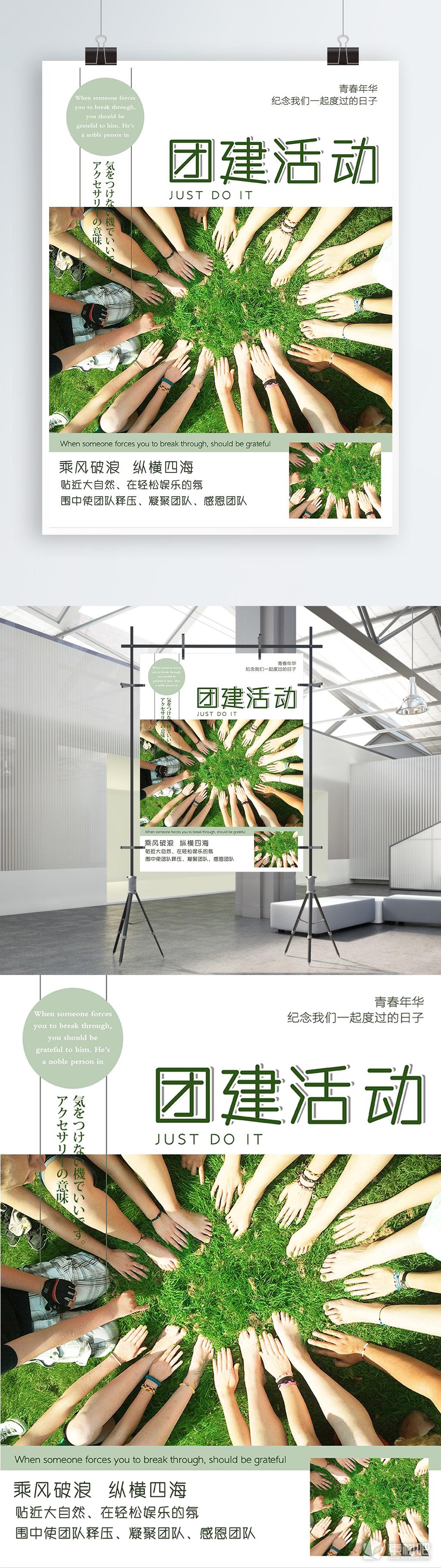 白色简约小清新企业团建活动宣传海报