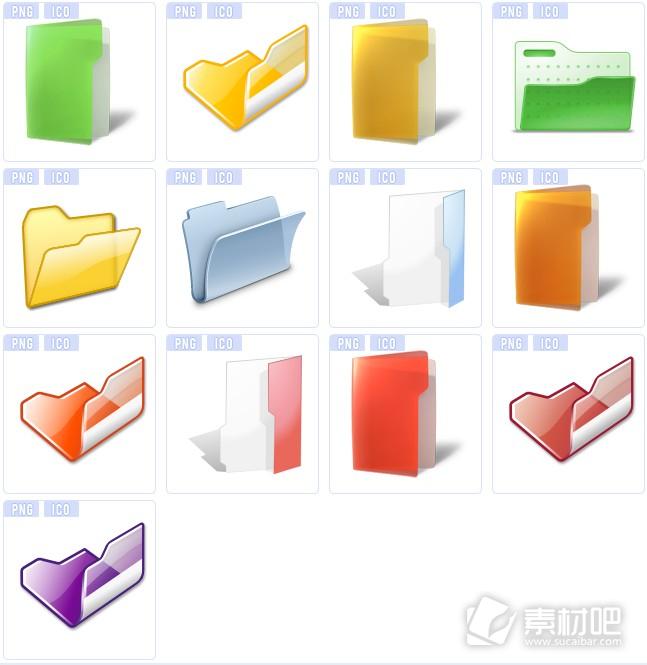 多色文件夹系列图标
