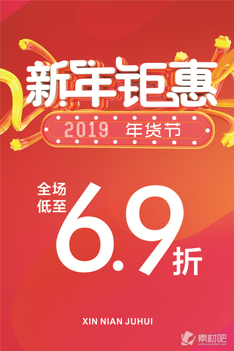 新年钜惠2019年货节海报