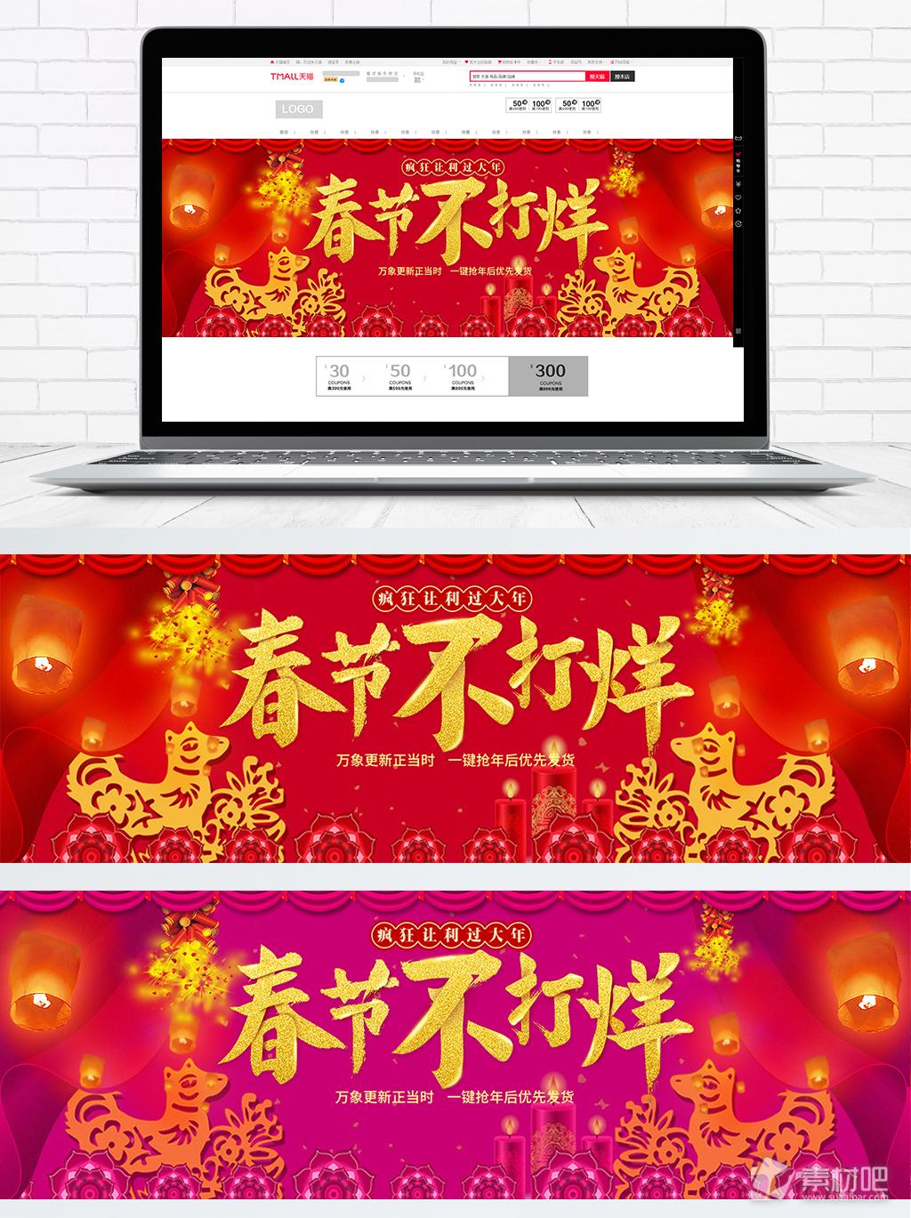 红色春节不打烊促销海报