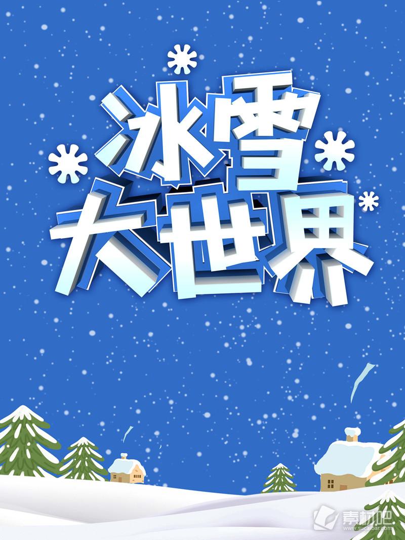冬天冰雪大世界旅行海报