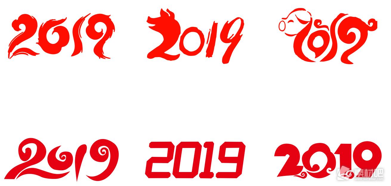 2019字体艺术字矢量图