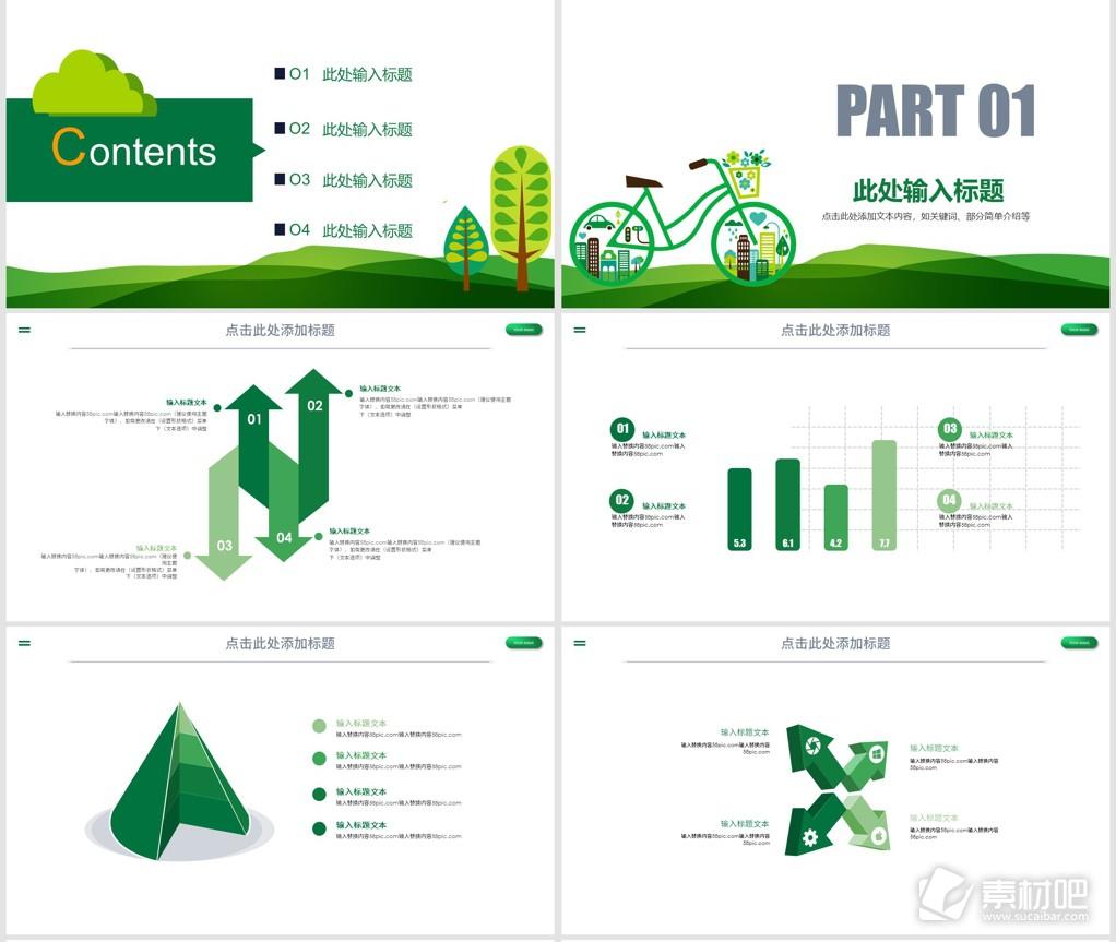 低碳节能环保宣传PPT模板