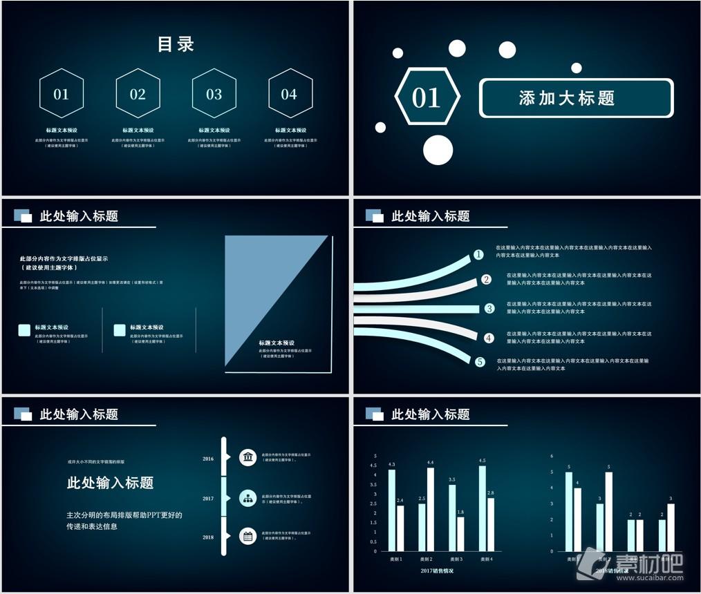 2019商务简约商业计划PPT模板