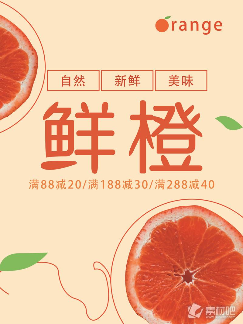 鲜橙折扣促销海报