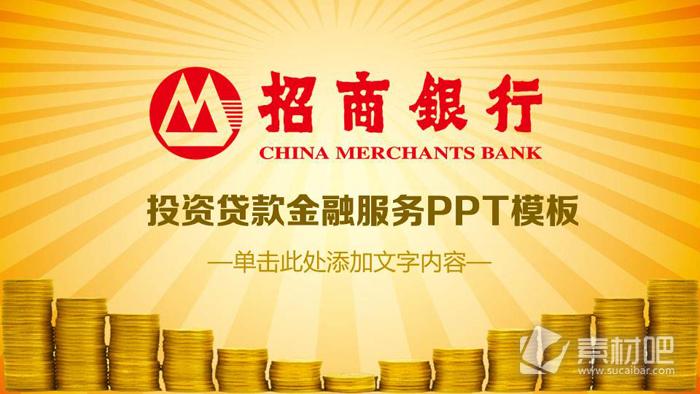 招商银行金融服务PPT模板