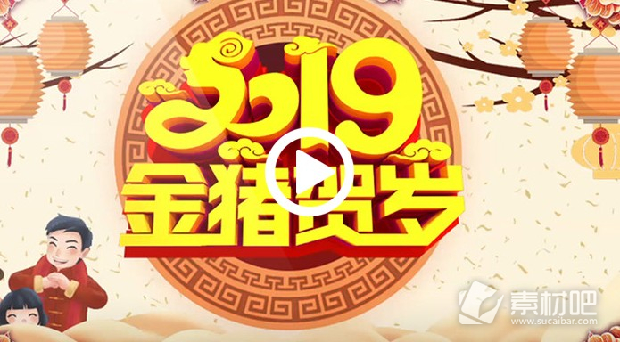 春节拜年祝福ae模板