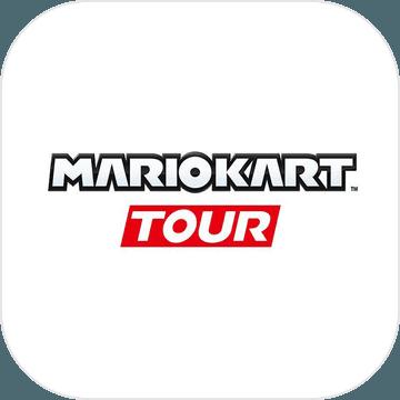 马力欧赛车 巡回赛
