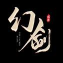 幻剑风云BT版