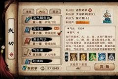 《烟雨江湖》五气朝元功学习条件一览