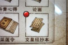 《烟雨江湖》文皇经获取方法
