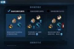 《英雄聯盟》手游靈敏度鍵位如何設置