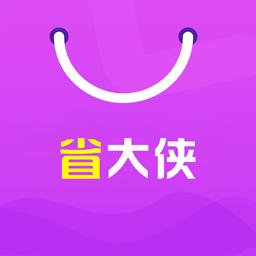 省大侠app下载 省大侠手机app下载 素材吧
