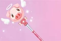 《QQ飛車》手游小豬快跑手杖獲取方法