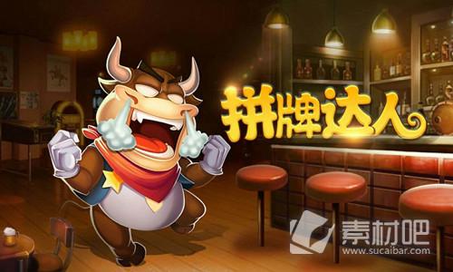牛牛手机游戏